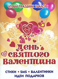 Чтобы праздник удался! День Святого Валентина ( 978-5-9780-0285-0 )