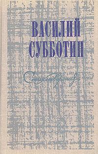 Василий Субботин. Стихотворения