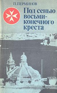 Zakazat.ru Под сенью восьмиконечного креста. П. Перминов