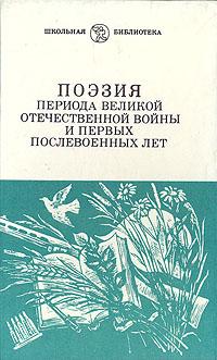 Поэзия периода Великой Отечественной войны и первых послевоенных лет