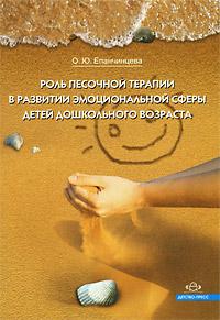 Роль песочной терапии в развитии эмоциональной сферы детей дошкольного возраста ( 978-5-89814-528-6 )