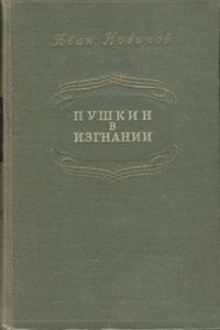 Пушкин в изгнании