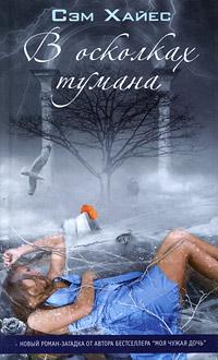 Книга В осколках тумана