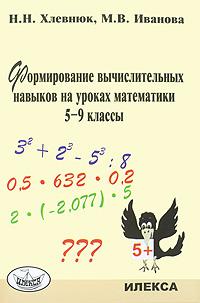 Формирование вычислительных навыков на уроках математики. 5-9 классы12296407Данное пособие создано на основе опыта работы НОУ Ломоносовская школа. В нем представлена методика формирования вычислительных навыков и развития математических способностей у школьников. Методика не имеет аналогов в специальной литературе. Приведен полный пакет контролирующих уровневых тестов для проверки умений и навыков оперирования числами и выражениями на основе определений, правил и свойств. Материалы пособия позволяют проводить контроль, диагностику, тренинг и коррекцию знаний учащихся. Содержание тестов полностью соответствует государственному стандарту математического образования. Пособие позволит учителям организовать системную работу с учащимися по формированию базовых математических знаний, начиная с 5 класса. Материалы пособия может использовать администрация школы для выявления уровня сформированности системы качеств знаний учащихся и качества преподавания. Большую помощь пособие окажет школьникам, желающим повысить эффективность в изучении математики, и...