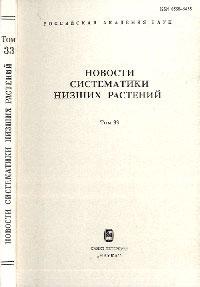 Новости систематики низших растений. Выпуск 33 ( 5-02--026118-1 )