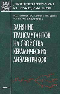 Диэлектрики и радиация. В 8 книгах. Книга 7. Влияние трансмутантов на свойства керамических диэлектриков
