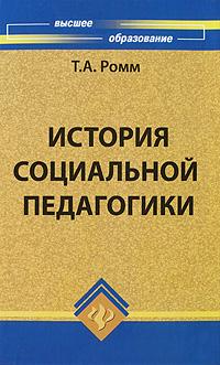 История социальной педагогики ( 978-5-222-16872-1 )