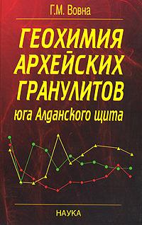 Геохимия архейских гранулитов юга Алданского щита ( 5-02-034276-9 )
