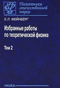 Избранные работы по теоретической физике. В 2 томах. Том 2