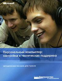 Персональный компьютер. Настройка и техническая поддержка. Методическое пособие для учителя (+ СD-ROM) ( 978-5-94774-634-1 )