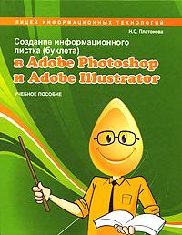 Создание информационного листка (буклета) в Adobe Photoshop и Adobe Illustrator