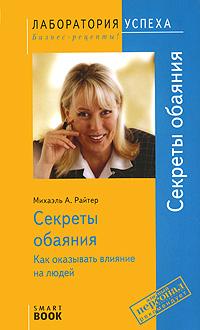Секреты обаяния. Как оказывать влияние на людей12296407Книга содержит практические рекомендации, которые помогут Вам выработать свободную и независимую манеру держаться. Вы узнаете, в чем кроется секрет популярности, какие сигналы оказывают влияние на людей во время общения и как их можно использовать. Предлагаются многочисленные упражнения, корректирующие манеру поведения, жестикуляцию, мимику и позволяющие управлять голосом. Для широкого круга читателей.