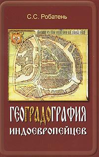 Геоградография индоевропейцев ( 978-5-91494-031-3 )