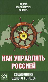 Как управлять Россией. Социология одного города ( 978-5-9265-0712-3 )