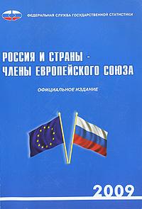Россия и страны - члены Европейского союза. 2009