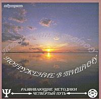 Погружение в тишину (аудиокнига CD). Татьяна Орбу