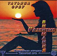 Развитие внимания (аудиокнига CD). Татьяна Орбу