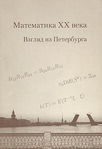 Математика XX века. Взгляд из Петербурга ( 978-5-94057-586-3 )