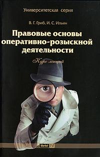 Правовые основы оперативно-розыскной деятельности. Курс лекций. В. Г. Гриб, И. С. Ильин