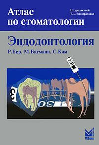 Эндодонтология. Р. Бер, М. Бауманн, С. Ким