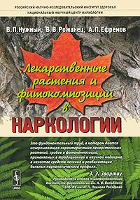 Лекарственные растения и фитокомпозиции в наркологии. В. П. Нужный, В. В. Рожанец, А. П. Ефремов