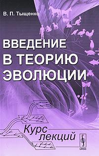 Введение в теорию эволюции12296407Настоящее учебное пособие написано на основе курса лекций под названием Дарвинизм и история эволюционных учений, читавшегося автором студентам биологического факультета. Цель его - помочь студентам в определении своих позиций и взглядов на историю и теорию эволюции, способствовать формированию творческой личности специалиста-естествоиспытателя. В пособии излагаются основы теории эволюции и современные проблемы эволюционного учения. В первой главе книги прослеживается история эволюционных учений - от взглядов древних и средневековых философов до синтетической теории эволюции, появившейся в начале XX века. Вторая глава посвящена микроэволюции, то есть тем эволюционным процессам, которые происходят внутри вида и могут привести к формированию новых видов. Концепции вида и глобальные вопросы видообразования рассматриваются в третьей главе пособия. В четвертой главе освещаются проблемы макроэволюции, охватывающие уровень выше видового. В заключительной, пятой главе рассказывается о...