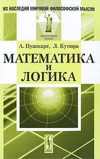 Математика и логика ( 978-5-382-01097-7 )