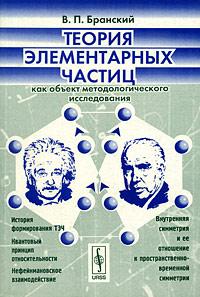 Теория элементарных частиц как объект методологического исследования - 3 изд