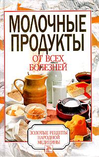Молочные продукты от всех болезней