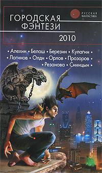Городская фэнтези-2010