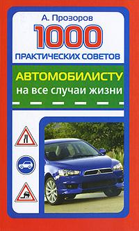 1000 практических советов автомобилисту на все случаи жизни ( 978-5-17-064248-9 )