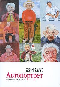 Автопортрет: Роман моей жизни. Владимир Войнович