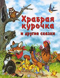 Книга Храбрая курочка и другие сказки