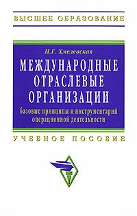 Международные отраслевые организации. Базовые принципы и инструментарий операционной деятельности ( 978-5-16-003525-3 )