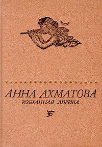 Анна Ахматова. Избранная лирика