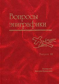 Вопросы эпиграфики. Выпуск 3 ( 978-5-91244-010-6 )