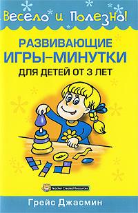 Развивающие игры-минутки для детей от 3 лет ( 978-985-15-0889-7, 1-55734-556-2 )