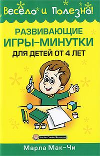 Развивающие игры-минутки для детей от 4 лет ( 978-985-15-0890-3, 1-55734-557-6 )
