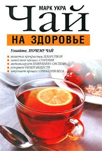 Чай на здоровье. Марк Укра