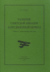 Развитие Советской авиации в предвоенный период (1938 год - первая половина 1941 года)