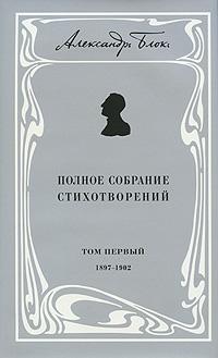 Александр Блок. Полное собрание стихотворений. Том 1. 1897-1902