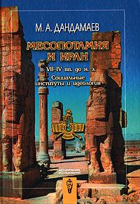 Месопотамия и Иран в VII-IV вв. до н. э.: Социальные институты и идеология