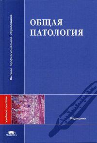 Общая патология. Учебное пособие