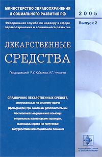 Лекарственные средства. Выпуск 2