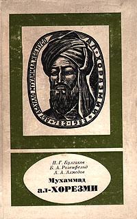 Мухаммад-ал-Хорезми