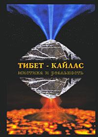Тибет - Кайлас. Мистика и реальность. Александр Редько, Сергей Балалаев