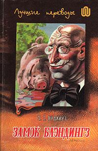 Книга Замок Блэндингз
