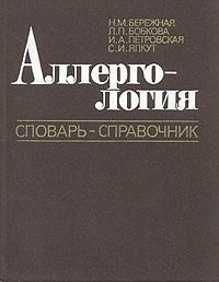 Аллергология. Словарь-справочник
