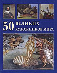 50 великих художников мира ( 978-5-7793-1910-2 )