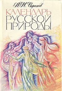 Календарь русской природы